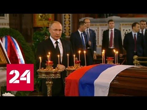 Путин приехал в Храм Христа Спасителя попрощаться с Лужковым - Россия 24