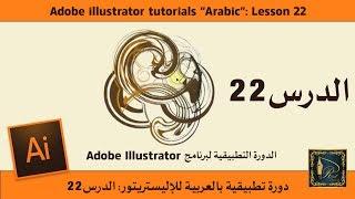 Adobe illustrator الدرس 22 للدورة التطبيقية لبرنامج