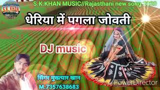 धेरीया में पगला जोवती//Rajasthani new song 2020//सिंगर मुख्त्यार खान