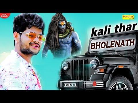 Bholenath 2 Shanky Goswami Babu Datauli Wala Shruti Sharma