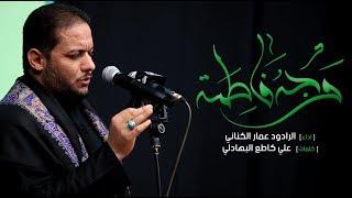 وجه فاطمة | الملا عمار الكناني - هيئة بطلة كربلاء - بغداد