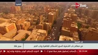 صباح ON - اطلالة علوية من سماء حي باب الشعرية بالقاهرة