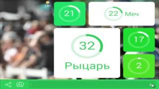 Игра 94 % картинка | 94 процента игра ответы на 14 уровень