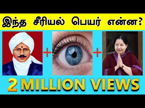 Guess Serial Name | Brain Games Tamil | Test Your Brain | Tamil Riddles With Answers | Tamil Quiz