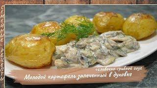 Молодой картофель, запеченный в духовке + сливочно-грибной соус [Семейные рецепты]