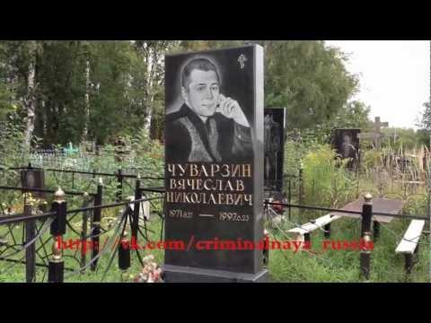 Вор в законе - Вячеслав Чуварзин