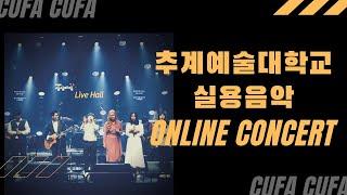 2020 추계예술대학교 실용음악과 정기공연(11월 26…