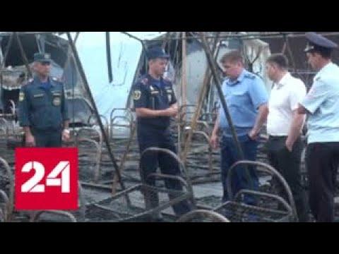 Пожар в палаточном лагере: скончался второй ребенок - Россия 24