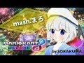 【mash.まろのマリカ配信】フェスもおわるし、みんなでドライブしよ~♪【マリオカート8デラックス】