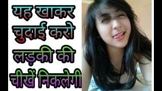 Download Video यह खाकर चुदाई करो लड़की की चीखें निकलेगी by SEX GURU MP3 3GP MP4