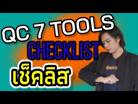 qc 7 tools มีอะไรบ้าง ep.4 เครื่องมือเพื่อพัฒนาคุณภาพองค์กร checklist เช็คลิส เจ้าหญิงแห่งวงการiso