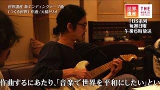 大橋トリオ / 「つくる世界」(TBSテレビ「THE世界遺産」エンディングテーマ曲)イメージ映像 thumbnail