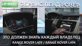 Range Rover і Range Rover Sport   Що важливо знати перед ЗИМОЮ   Корисна інформація   LR-West