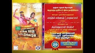 Super Singer Winner Senthil Rajalakshmi Show @ Madurai | G green Channel