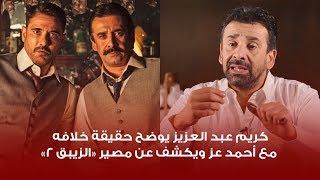 عرب وود  كريم عبد العزيز يوضح حقيقة خلافه مع أحمد عز حول تتر فيلم \