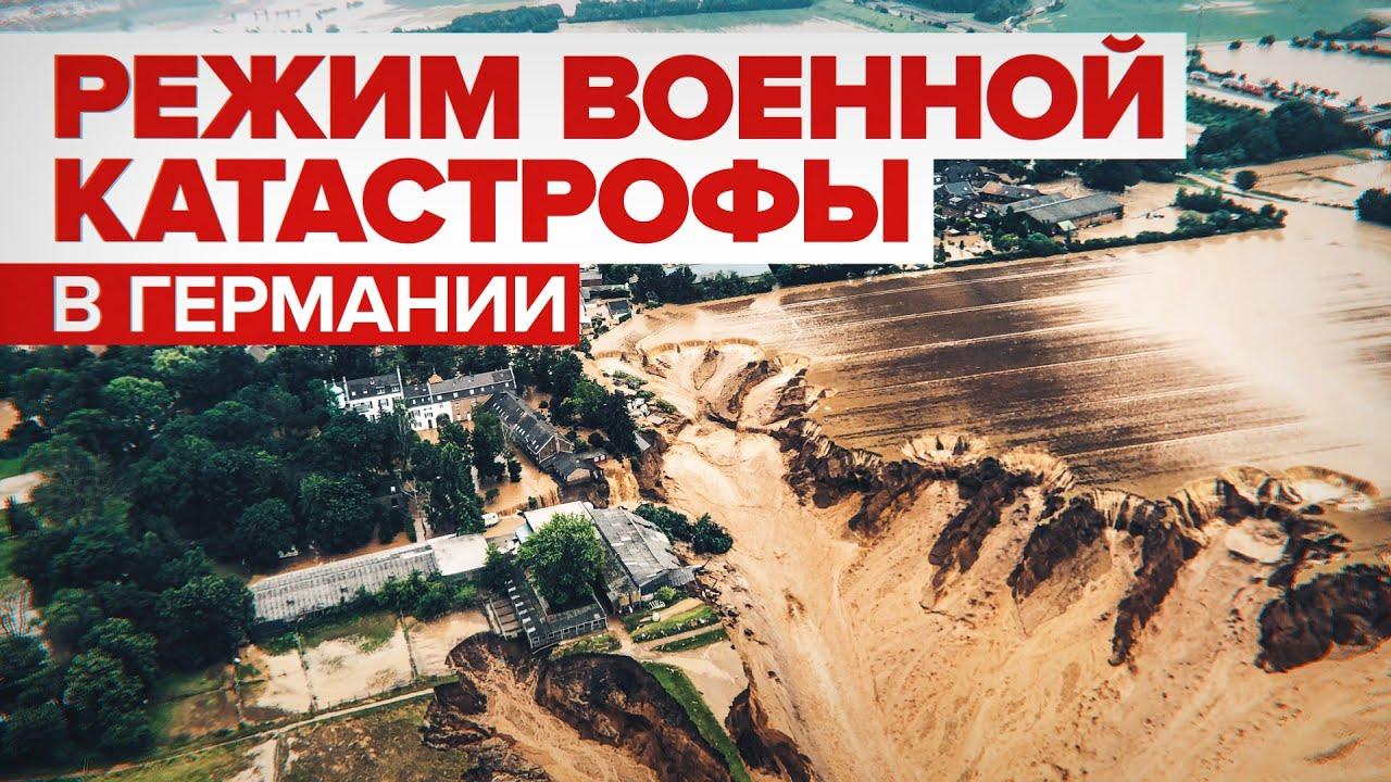 Более 125 погибших: главное о наводнении в Германии и Бельгии