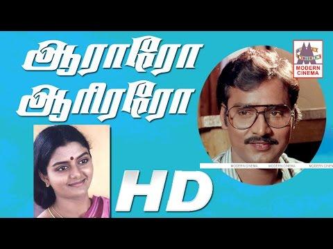 Aararo Aariraro Full Movie HD ஆராரோ அரிராரோ பாக்யராஜ் பானுபிரியா நடித்த நகைச்சுவை திரைப்படம் thumbnail