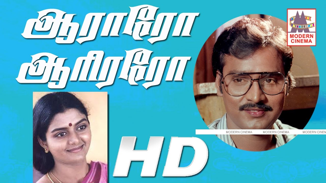 Thiruvarutchelvar Tamil Full Movie Downloadk