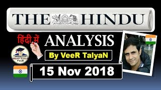 15 November 2018- The Hindu Editorial Discussion & News Paper Analysis in Hindi [UPSC/SSC/IBPS] VeeR
