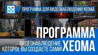 Программа для видеонаблюдения Xeoma(Простое видеонаблюдение: проще детского конструктора. Совместимость со всеми типами камер. Для более подро..., 2015-01-19T09:30:20.000Z)
