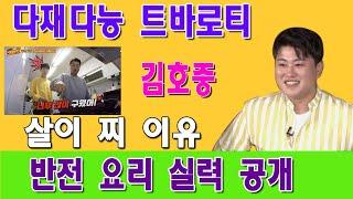 '위대한 배태랑' 가수 김호중이 이탈리안 레스토랑 셰프…