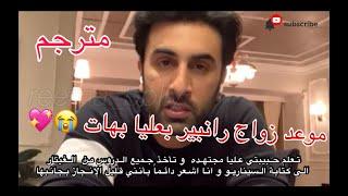 رانبير كابور سيتزوج عليا بهات 😭قريبا صرح بذلك في هذا الفيديو مترجم !! يتحدث عن موت والده مؤثر جدا 💔