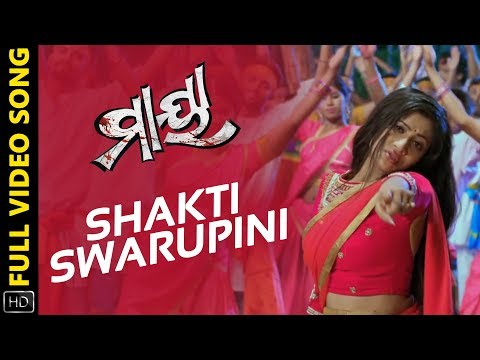 Shakti Swarupini |  Full Video Song | HD |...
