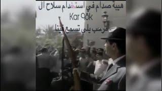 صدام حسين يستخدم سلاح الكار Kar 98K مرحب يلي تسمع فينا شاهد الهيبه / حالات واتس اب