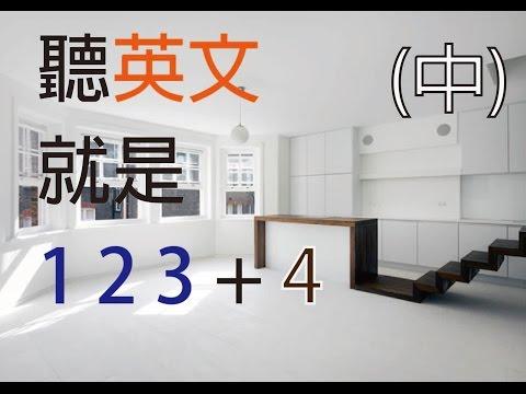 訓練出英文聽力(3-2)就是123+4(仲華美語學習平台)-www.six.com.tw