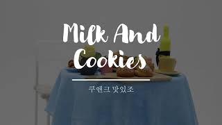 쿠앤크맛있팀의 Milk and Cookies