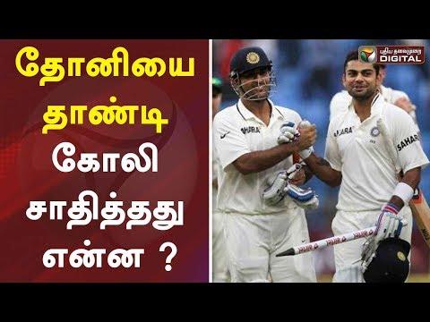 தோனியை தாண்டி கோலி சாதித்தது என்ன ? | MS Dhoni | Virat Kohli | Indian Cricket Team