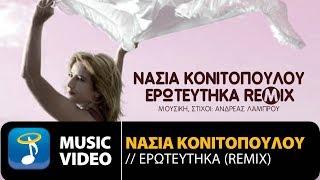 Νάσια Κονιτοπούλου - Ερωτεύτηκα   Remix (Official Music Video)