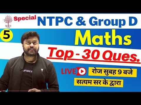 🔥NTPC & Group D | 2020-21 | Maths Top - 30 Questions | 12 feb. - 9 AM | MD CLASSES | SATYAM SIR
