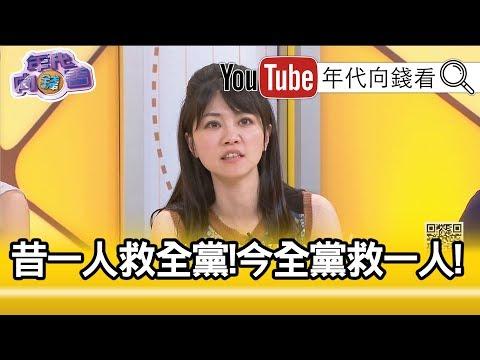 精彩片段》高嘉瑜:全黨救還是害全黨...190816