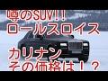 【ロールスロイス 価格 新車】噂のロールスロイスSUV 価格は?