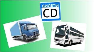 Подготовка на категорию CD