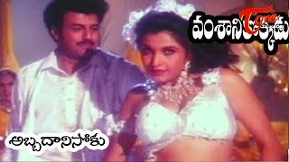 Video Vamsanikokkadu Songs - Abba Dhani Soku - Ramya Krishna - Balakrishna download MP3, 3GP, MP4, WEBM, AVI, FLV Agustus 2017
