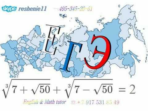 Как вычислять корни без Калькулятора ЕГЭ видео Математика