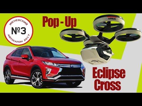 Подвинет ли Крету новый Mitsubishi Eclipse Cross? + Улетный автомобиль от Airbus.