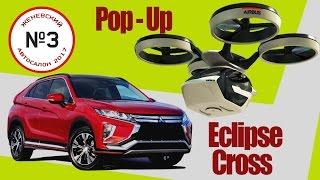 Подвинет ли Крету новый Mitsubishi Eclipse Cross? + Улетный автомобиль от Airbus