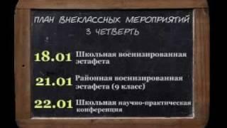 ПЛАН ВНЕКЛАССНЫХ МЕРОПРИЯТИЙ