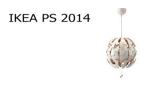 IKEA PS 2014 видео обзор светильника ИКЕА ПС 2014
