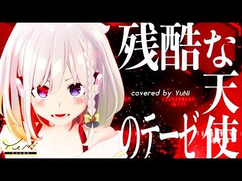 【逃げちゃダメだ】残酷な天使のテーゼ 歌ってみた - YuNi 【新世紀エヴァンゲリオン】