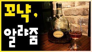 코냑 개론 | 신의 물방울 (와인) 증류 숙성 엑기스.…