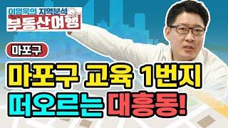 [이영욱의 지역분석 부…