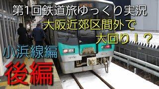 【第1回鉄道旅 ゆっくり実況】 大阪近郊区間外で大回り? 小浜線編 後編