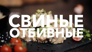 Свиные отбивные [Рецепты Bon Appetit]