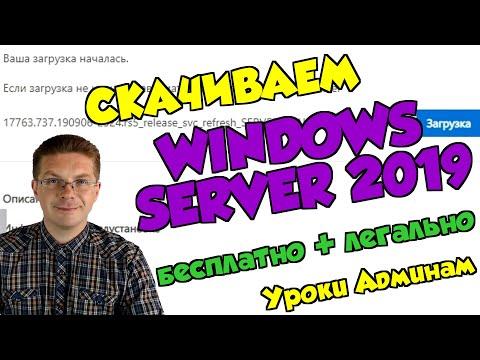 Как скачать Windows Server 2019 бесплатно с официального сайта