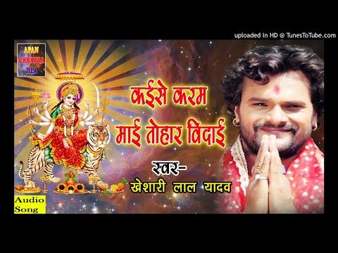 Khesari Lal Yadav Ka Bhakti Bidai Geet 2018#Maai Kaise Karam Bidai