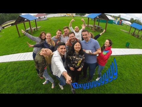 ДР Дрея и Саши 2017 | Зона отдыха Новоалександрово